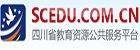 四川省教育資源公共服務平臺